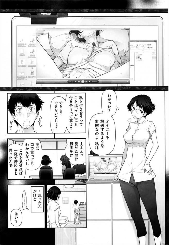 漫画家の人妻がアシスタント君にいきなり告白されてしまい本気のセックスを・・・ww【エロ漫画・エロ同人】世にもHな都市伝説L Ladies13 (11)