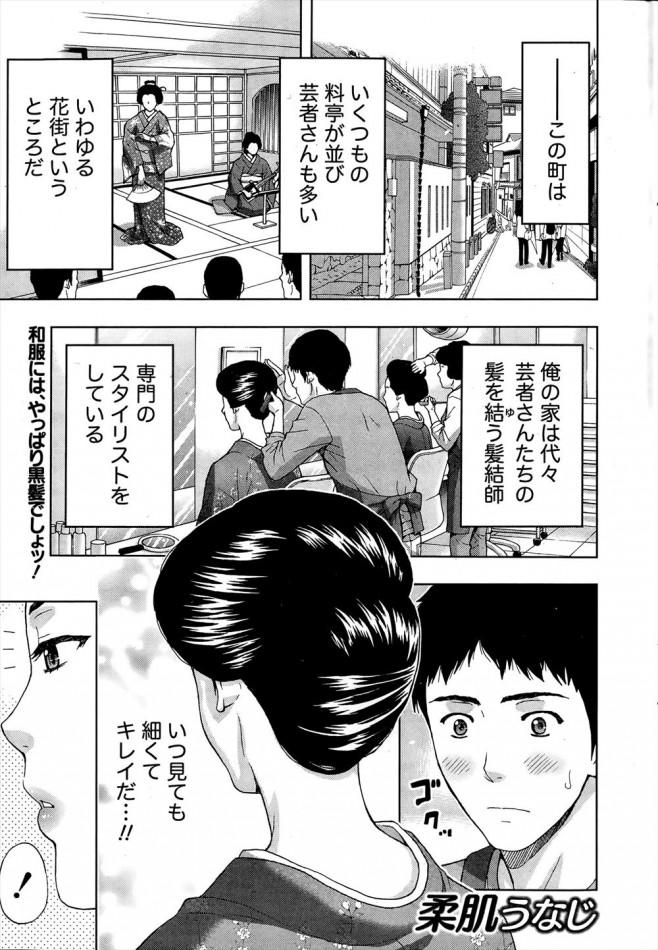 [東タイラ] 柔肌うなじ (1)