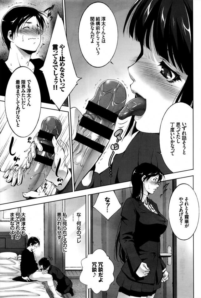 【エロ漫画・エロ同人】ブラコンのお姉さんが姉弟同士で初体験しちゃう♡ (7)