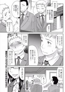 [桃之助] お見合いに来たけれど (1)