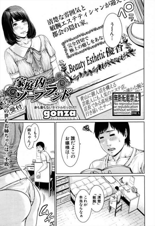 [gonza] 家庭内ソープランド (1)