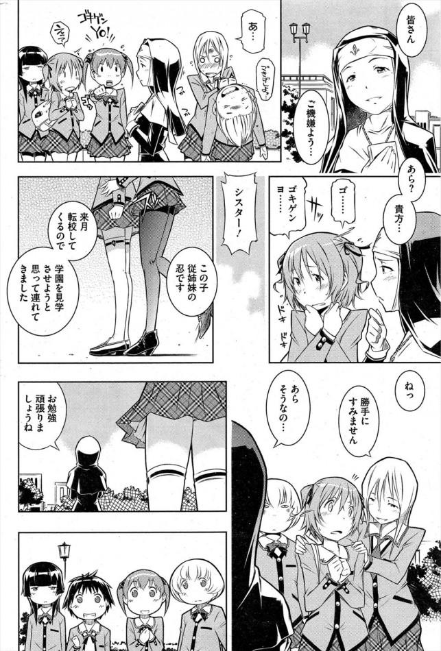 【エロ漫画】学園の中に見たことがない女の子がいる?その子は転入生だと?【無料 エロ同人誌】 (8)