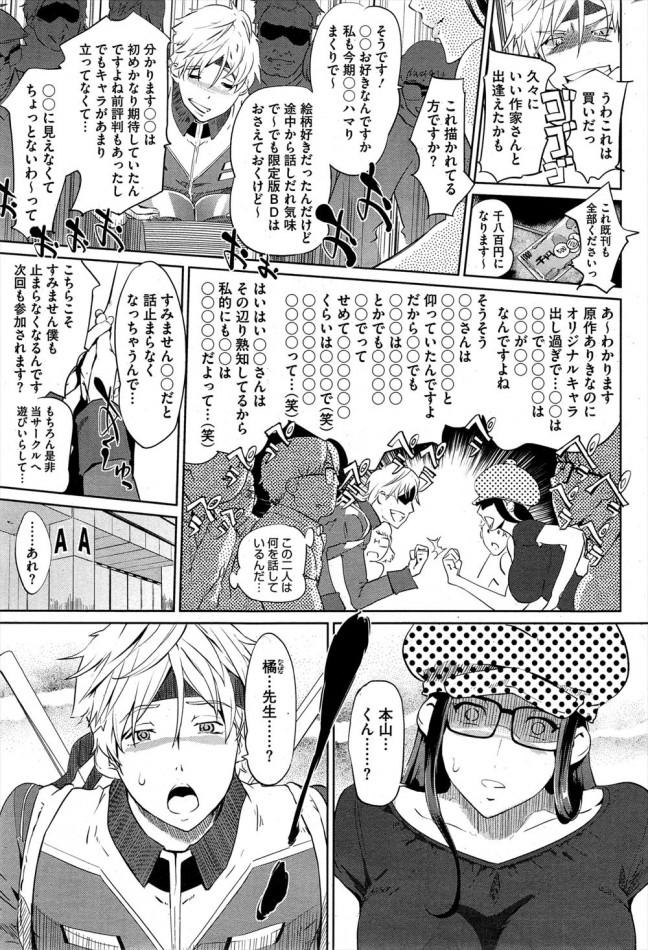 【エロ漫画・エロ同人】上品な巨乳教師は同人作家。エロい本を描いてるのに本人はまさかの処女…♡ (3)