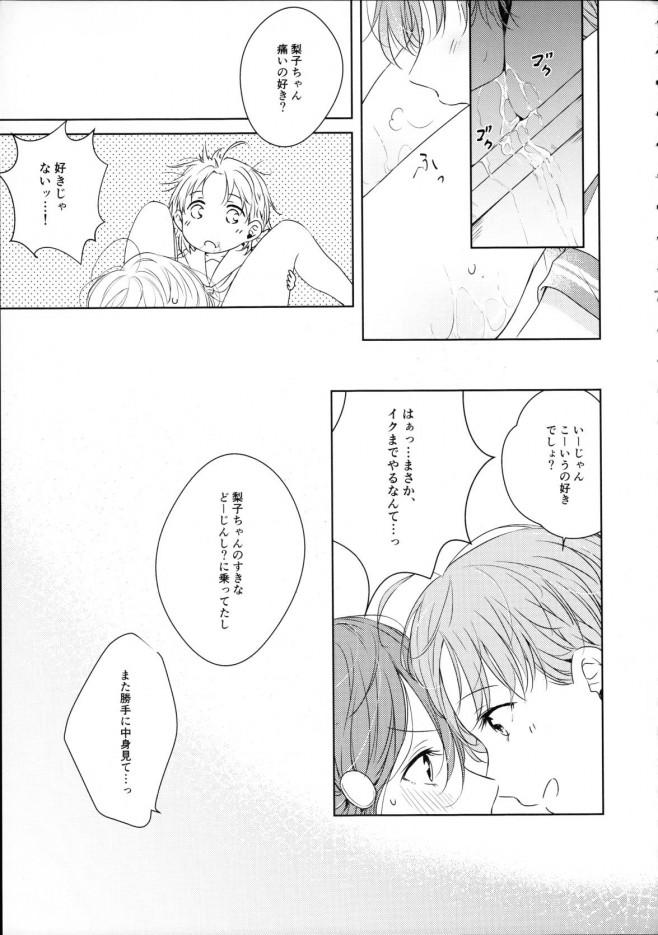 放課後に誰もいない教室の中で二人は愛を育むことにした。梨子ちゃん大好き!【ラブライブ! エロ漫画・エロ同人】 (37)