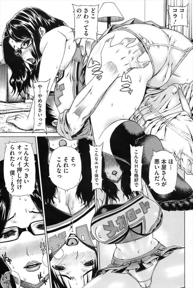 驚かせてしまった代わりにおちんちんの処理をしたら抑えられなくなってしまった!【エロ漫画・エロ同人】 (9)