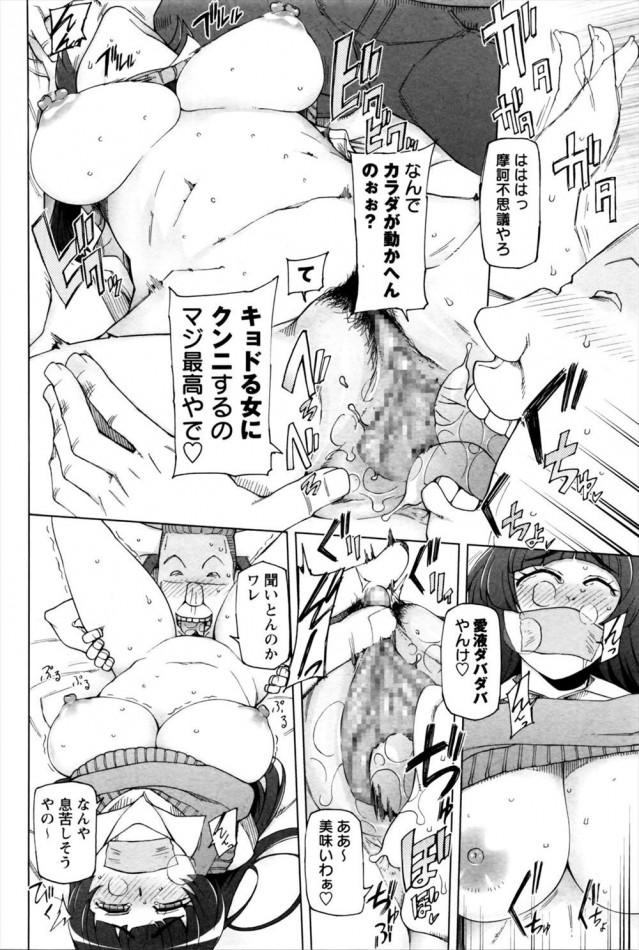 【エロ漫画・エロ同人】ヤリマン幽霊のおかげでどんな女でも成功率100パーのレイプ魔がJDをみんなで輪姦わしてヤりまくるwwwww (6)