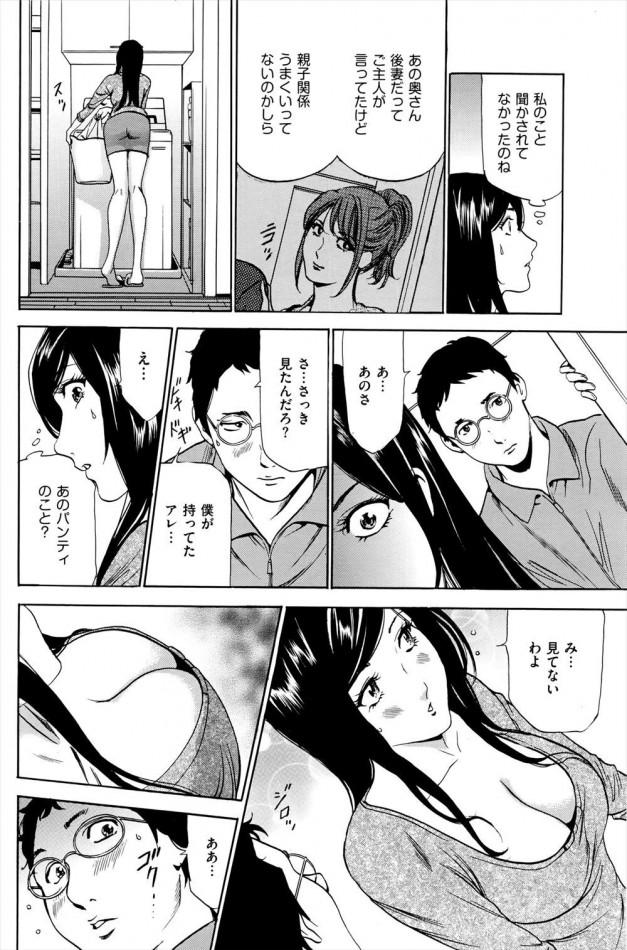 何してるのかしら拓郎君・・・全裸で・・・何かの儀式?大丈夫なのこのコ・・・【エロ漫画・エロ同人誌】はうすきぃぱぁ Report.02 (6)