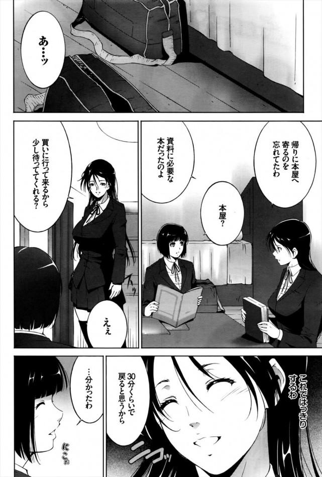 【エロ漫画・エロ同人】ブラコンのお姉さんが姉弟同士で初体験しちゃう♡ (2)