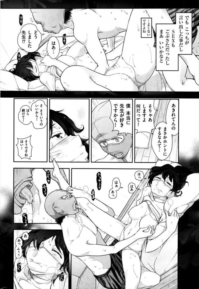 漫画家の人妻がアシスタント君にいきなり告白されてしまい本気のセックスを・・・ww【エロ漫画・エロ同人】世にもHな都市伝説L Ladies13 (14)