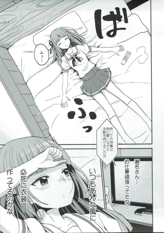 【アイカツ! エロ漫画・エロ同人誌】TVのあかりちゃんに見せつけるようにスミレが瀬名とNTRセックスwwww (8)