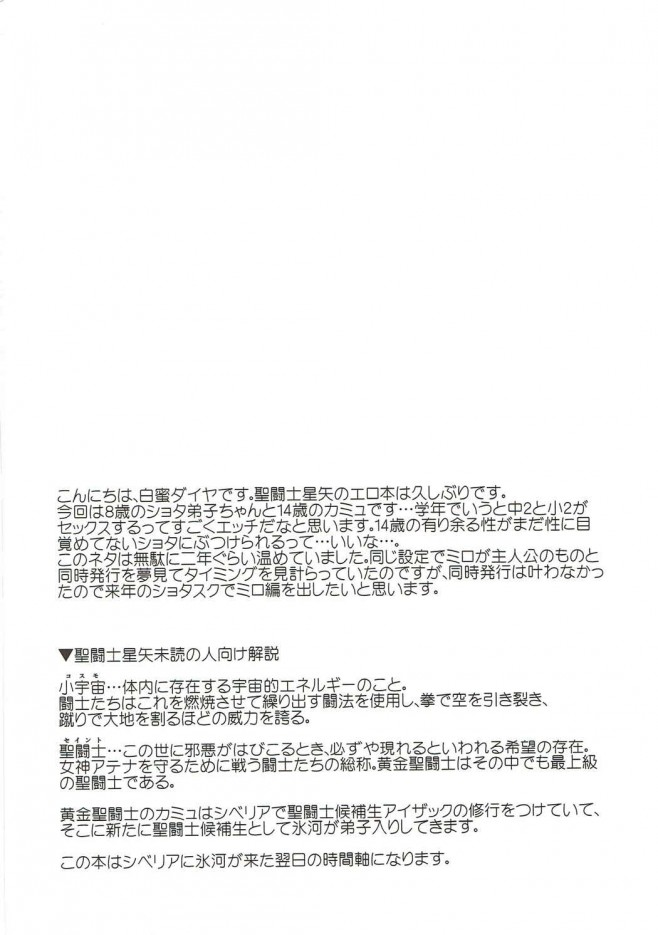 【聖闘士星矢 エロ漫画・エロ同人誌】カミュが弟子の氷河、アイザックとBL3Pwwどうだ・・・わたしの小宇宙は感じるか?w (3)