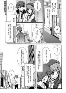[鈴玉レンリ] 仮定法の恋 (1)
