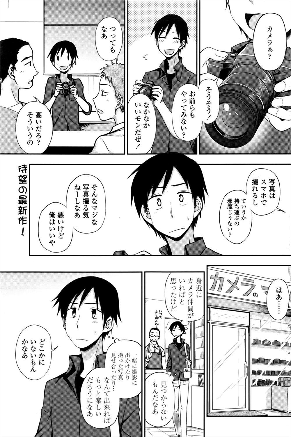 [くまのとおる] ルイトモ (1)