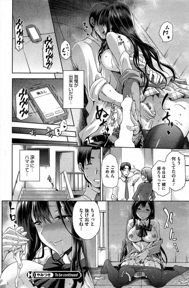 【エロ漫画・エロ同人誌】清楚な制服娘に誘惑されて我慢ができず学校で中出しセックス♡ (20)