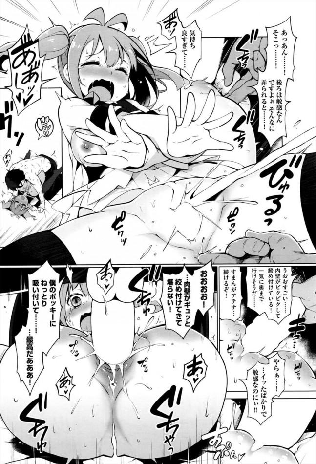 みなさん、どんどん触ってくださいね!全ては我が裸芸部最高の男体作品のために、男体の神秘をとことん解明しましょ!【エロ漫画・エロ同人誌】 (20)