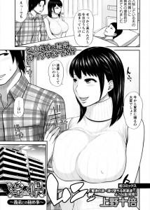 【エロ漫画・エロ同人】旦那が入院中に義弟を連れ込んで童貞大学生つまみ食いする巨乳のねぇちゃんwwwwwwwwww