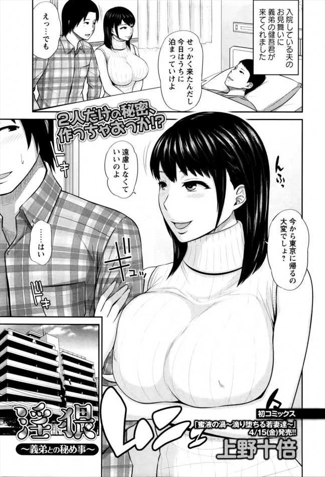 【エロ漫画・エロ同人】旦那が入院中に義弟を連れ込んで童貞大学生つまみ食いする巨乳のねぇちゃんwwwwwwwwww (1)