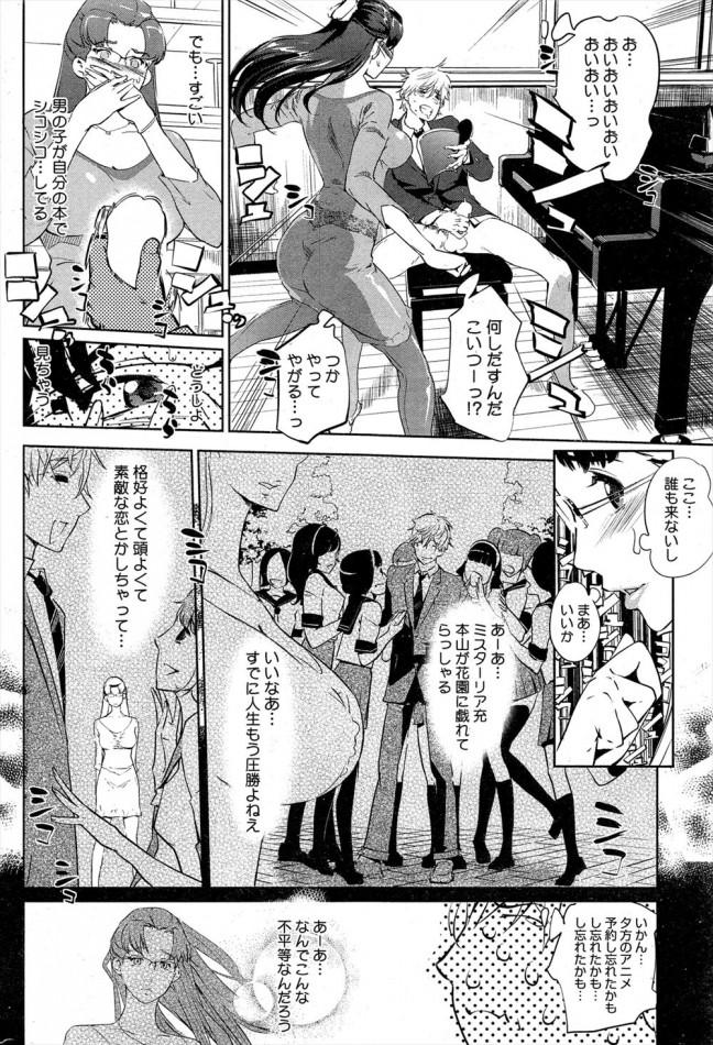 【エロ漫画・エロ同人】上品な巨乳教師は同人作家。エロい本を描いてるのに本人はまさかの処女…♡ (8)
