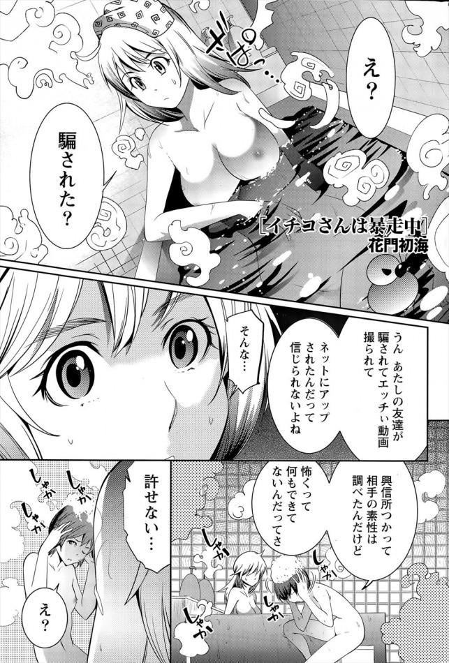 [花門初海] イチコさんは暴走中 (1)