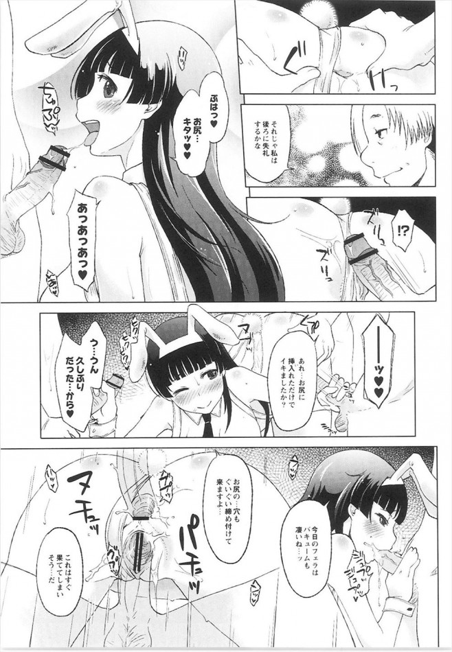 【エロ漫画・エロ同人誌】告白した同級生は乱交大好き変態JK!精液まみれ好きもの彼女w (17)
