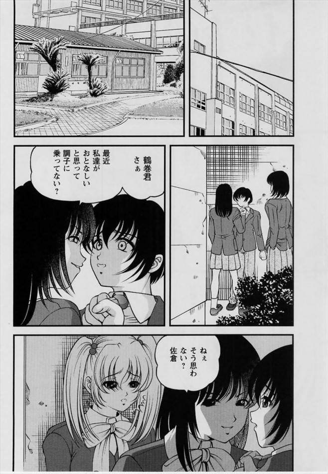 【エロ漫画】いじめっ子女子に即ハメ中出しセックス!よだれ垂らしながらイキまくっちゃう!【無料 エロ同人誌】 (2)