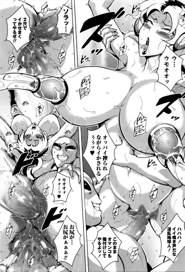 【エロ漫画・エロ同人】宇宙人にさらわれて実験台にされてちんこ生えてきたうえに動物のように宇宙人のちんこ挿入れられてセックスwwww (13)