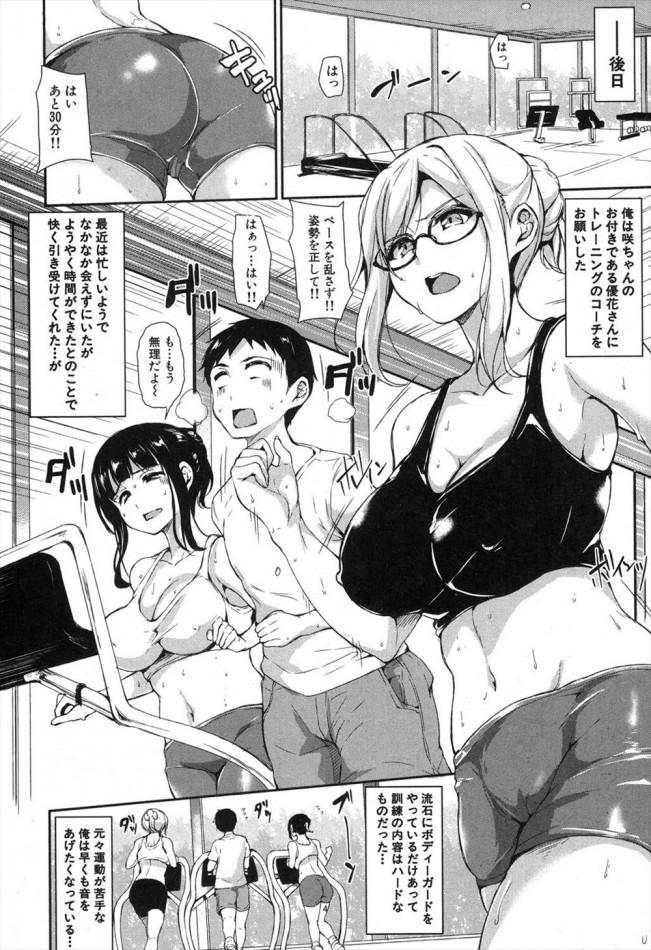 【エロ漫画】5人もの彼女を満足させるには体力つけなきゃってことで鍛えようと思うんだけど彼女たちに痴女られ3Pww【無料 エロ同人誌】 (4)