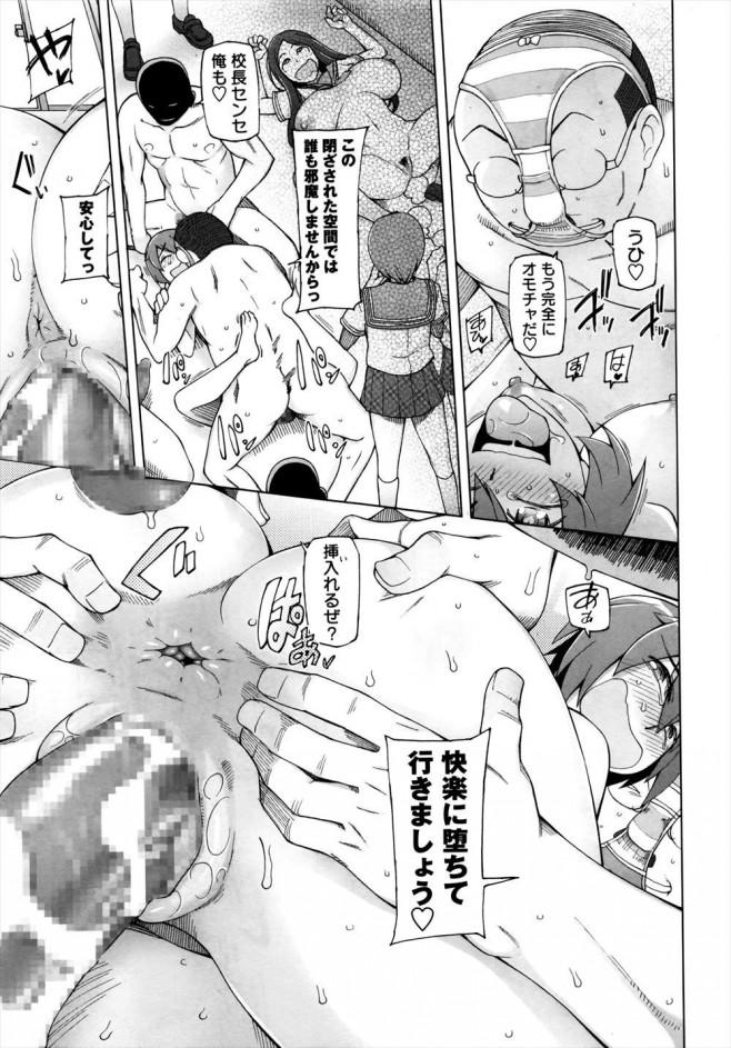 【エロ漫画・エロ同人】肉体や感度を操作できるアイテムのせいで横行する性犯罪のために派遣された警官があっとゆーまにカモられてセックス狂にwwww (11)