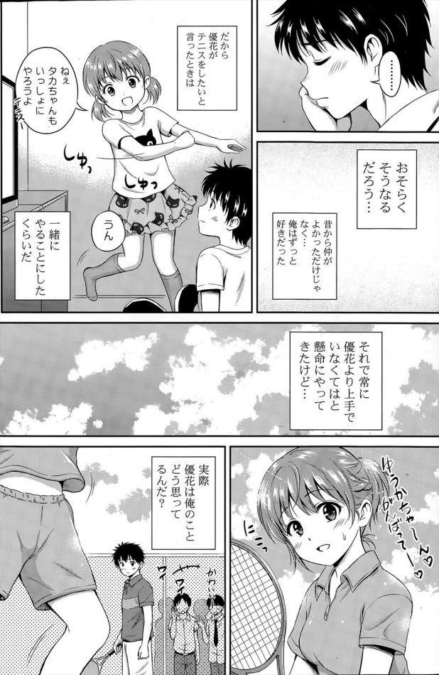 タカちゃんはこんなに一緒にいるのに私のことわからないの?もういつまで経っても鈍感なんだから・・・【エロ漫画・エロ同人】(6)