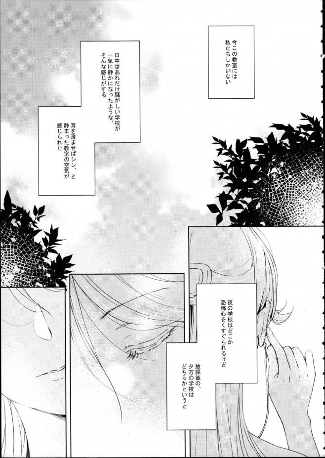 放課後に誰もいない教室の中で二人は愛を育むことにした。梨子ちゃん大好き!【ラブライブ! エロ漫画・エロ同人】 (11)