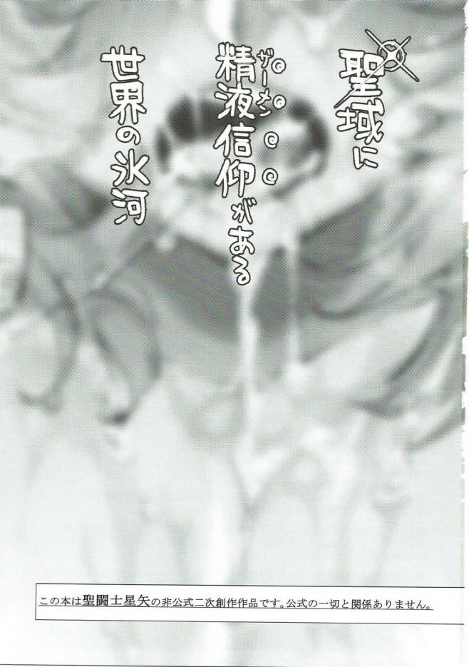 【聖闘士星矢 エロ漫画・エロ同人誌】カミュが弟子の氷河、アイザックとBL3Pwwどうだ・・・わたしの小宇宙は感じるか?w (2)