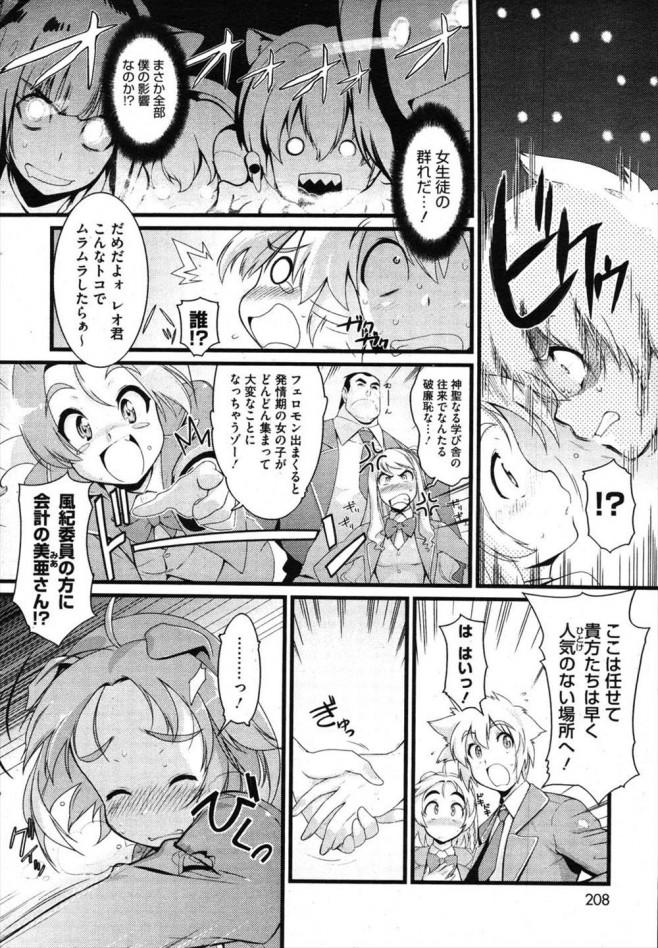 【エロ漫画】試験のために学校に呼ばれた。しかも、男は俺一人なの?どうして?【無料 エロ同人誌】 (6)