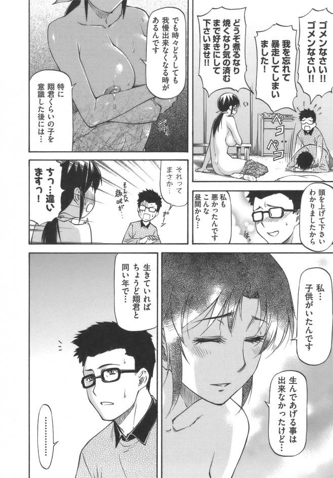 【エロ漫画・エロ同人】巨乳の大家さんがうちのガキにおっぱい揉まれて発情しちゃったようだwww (16)