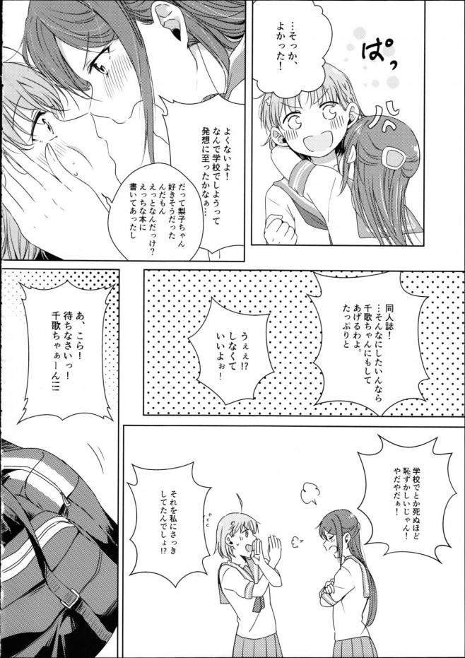 放課後に誰もいない教室の中で二人は愛を育むことにした。梨子ちゃん大好き!【ラブライブ! エロ漫画・エロ同人】 (46)