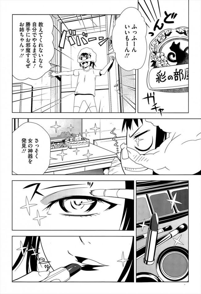 【エロ漫画・エロ同人】完璧で憧れな姉の部屋でローター発見したちっぱい妹が夢中でオナニーしちゃってるwww (6)