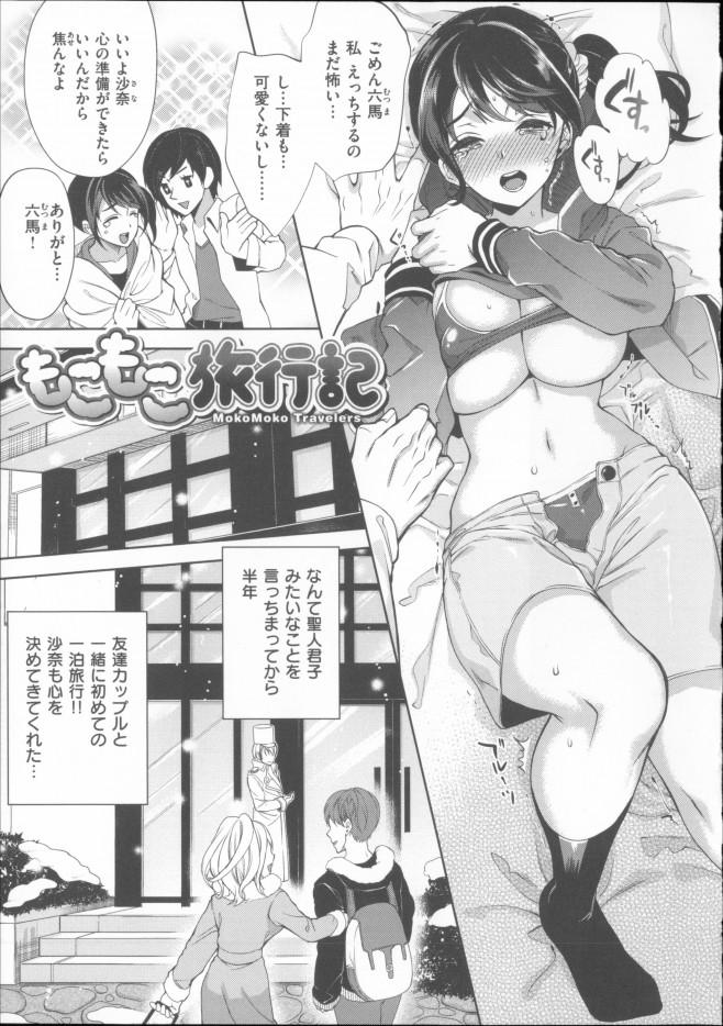 【エロ漫画】カップル同士が行く旅行先の温泉で、彼女と初エッチで中だしするw【無料 エロ同人誌】 (1)