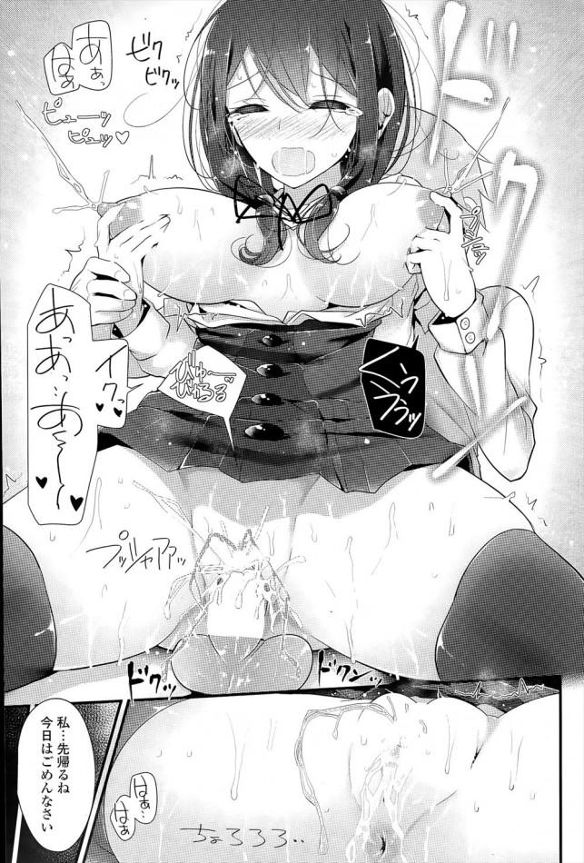 お漏らしと母乳が止まらないJKと図書室でセックス♡【エロ漫画・エロ同人】 (19)