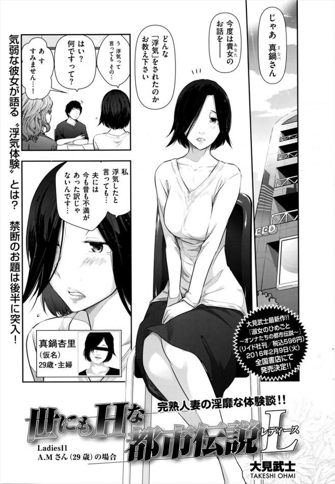 彼女と行動するようになった事で、周囲からないがしろにされる事はまったく無くなりました。【エロ漫画・エロ同人】世にもHな都市伝説L Ladies11 (1)