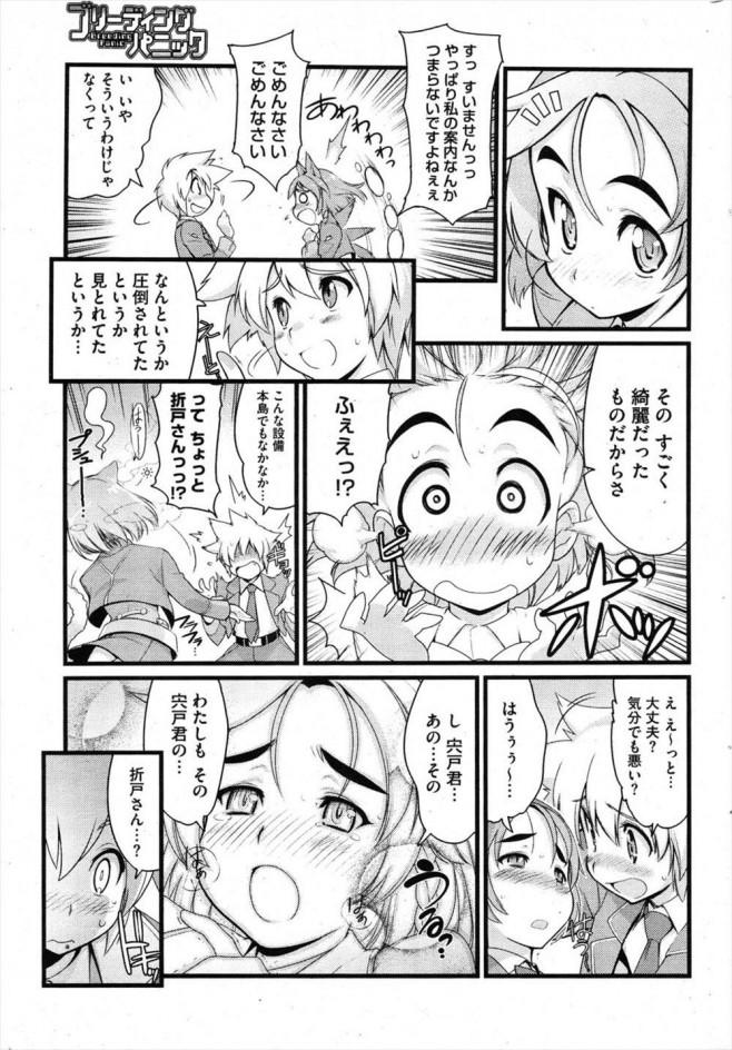 【エロ漫画】試験のために学校に呼ばれた。しかも、男は俺一人なの?どうして?【無料 エロ同人誌】 (5)