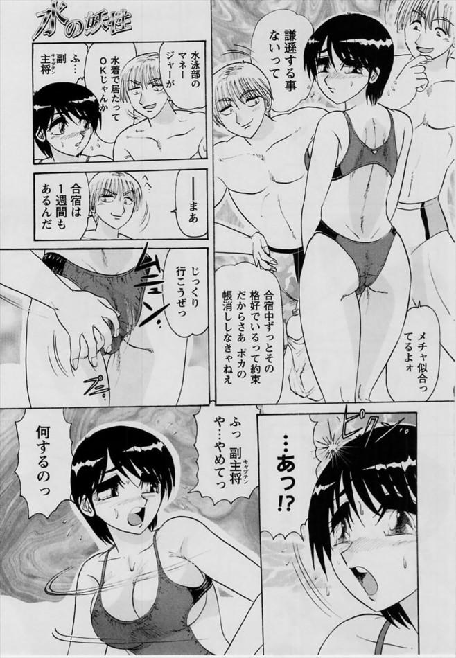 【エロ漫画・エロ同人】合宿で着せられた水着ハサミで刻まれて部員みんなのザーメンをカラダ中で受け止める水泳部淫乱マネwwww (5)
