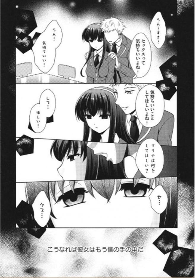【エロ漫画】好きになったJKに催眠術をかけることを思いついた男子はまんまとセックスさせてもらうまで成功したのだが…【無料 エロ同人誌】 (6)