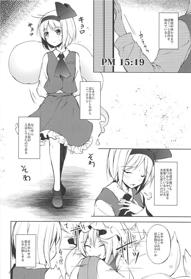 妖怪を愛する男はチンポが乾く暇もないw【東方 エロ漫画・エロ同人】 (13)