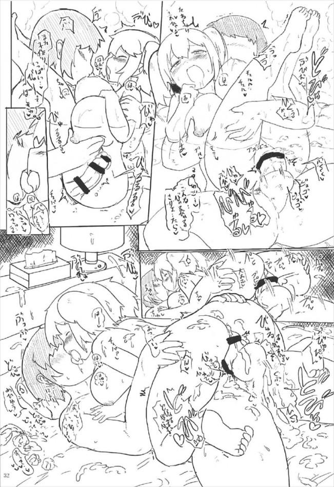 また!ふくりゃんでっ!!びゅるるるっ!どぴゅっどぴゅっ!エッチはだめって・・・【東方 エロ漫画・エロ同人】 (31)