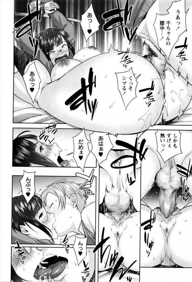 真面目で風紀に厳しい巨乳JKを縛って堕とすwww【エロ漫画・エロ同人】 (16)