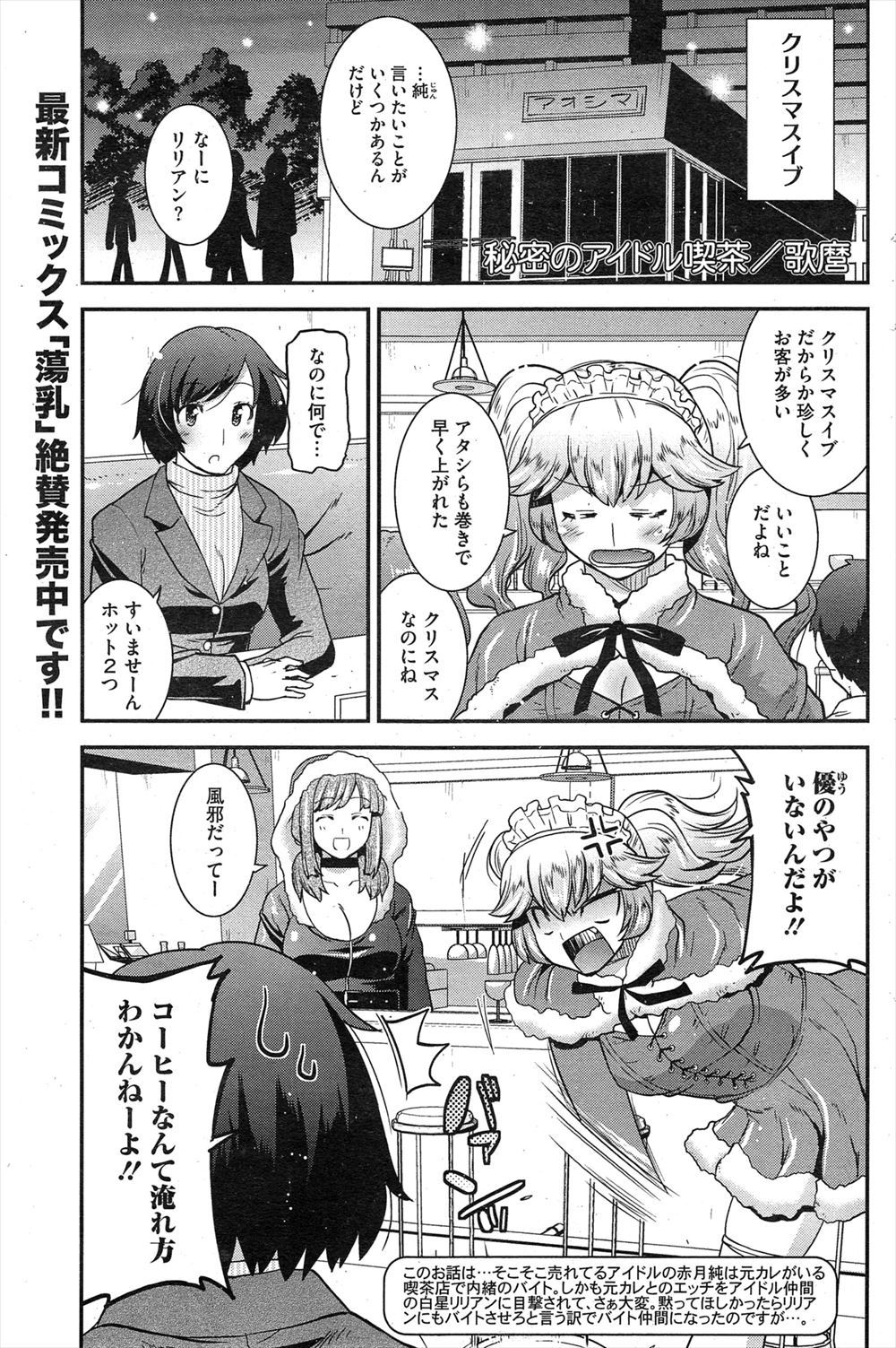 [歌麿] 秘密のアイドル喫茶~二人の濃厚ラテ・マキアート~ (1)