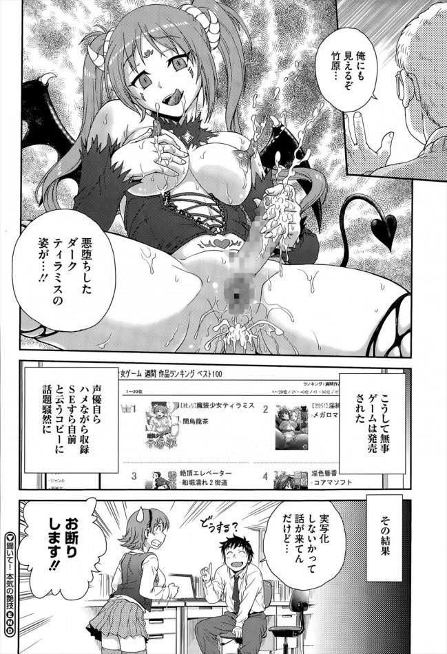 エロゲ―のアテレコでエロシーンが棒読みになっちゃうのでオッパイを触手に犯されるシーンではオッパイを揉み触手が膣に入ってくるシーンでは手マンされて収録すると最高の声が撮れた声優さんは最後には本番までされちゃって…【エロ漫画・エロ同人】 (18)