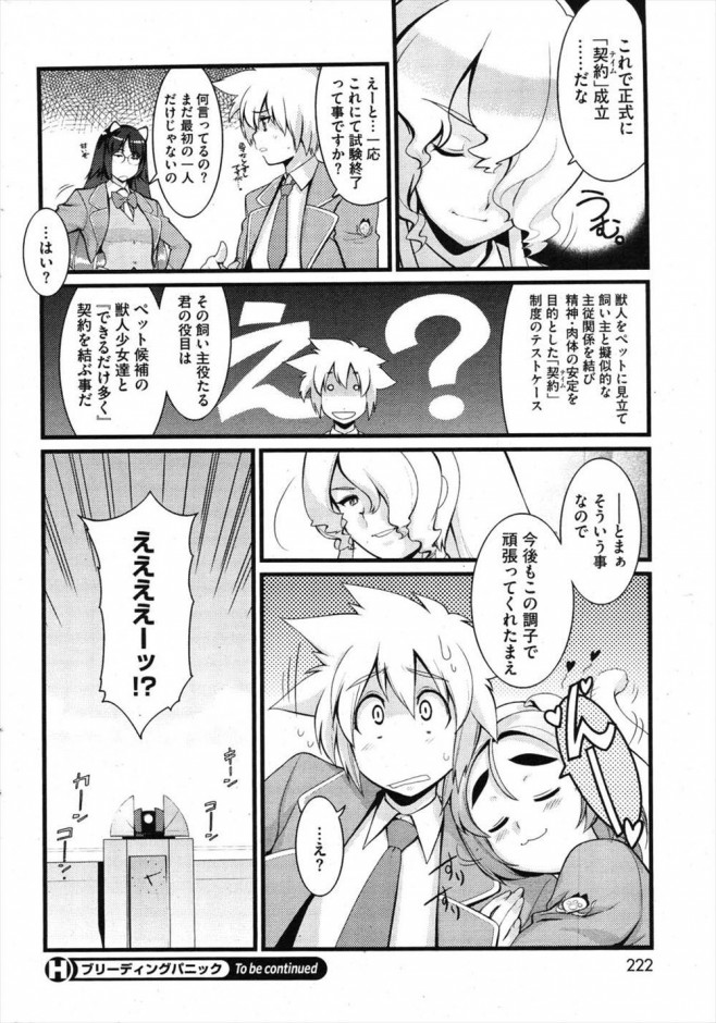 【エロ漫画】試験のために学校に呼ばれた。しかも、男は俺一人なの?どうして?【無料 エロ同人誌】 (20)