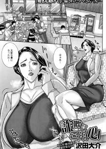 【エロ漫画・エロ同人】ベタな詐欺に引っかかって息子のために金の代わりにカラダで支払いをするセックス好き熟女wwwww