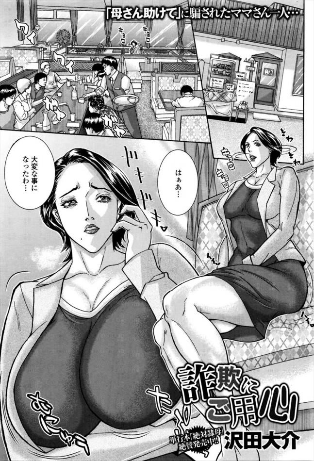 【エロ漫画・エロ同人】ベタな詐欺に引っかかって息子のために金の代わりにカラダで支払いをするセックス好き熟女wwwww (1)