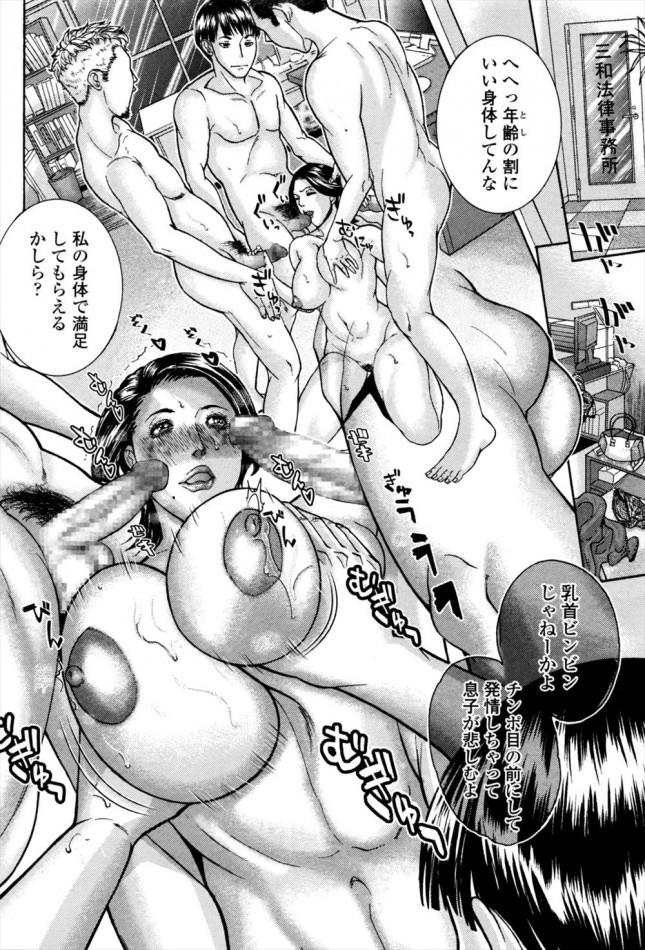 【エロ漫画・エロ同人】ベタな詐欺に引っかかって息子のために金の代わりにカラダで支払いをするセックス好き熟女wwwww (10)